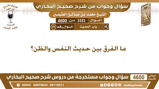3353 - 4600 ما الفرق بين حديث النفس والظن؟ ابن عثيمين