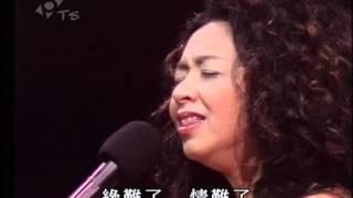 台灣最美的聲音金曲歌后-許景淳-新不了情(國家音樂廳華人電影百年).avi