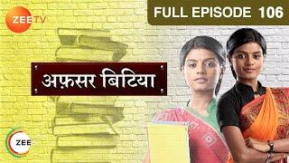 Afsar Bitiya | Full Episode 106 | Mitali Nag , Kinshuk Mahajan | Hindi TV Serial | Zee TV
