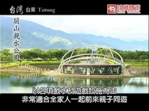 關山親水公園 - YouTube