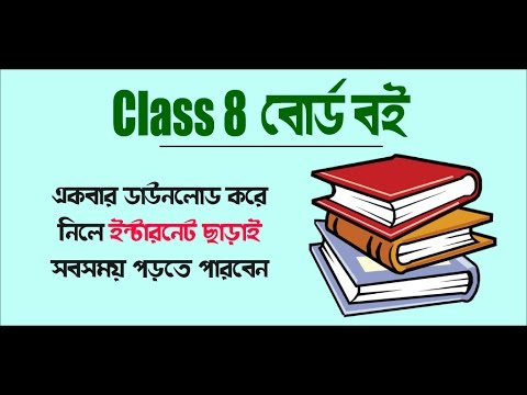8 class book nctb for