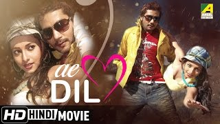 Ae Dil | New Hindi Movie 2017 | Hindi Full Movie width=
