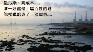 時事感觸-102 認賠殺出,作後注 ﹝廢核四,台灣有黑水溝發電﹞