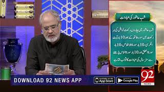 Nuskha | Shab e Ashora ki Ibadat | Subh E Noor | 19 Sep 2018 | 92NewsHD