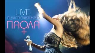Πάολα - Το λάθος μου το τελευταίο Live || Paola - To lathos moy to teleftaio Live