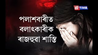 Cases of raping minors increasing at an alarming rate in Assam width=