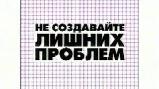 Социалка Презервативы (1998 год)