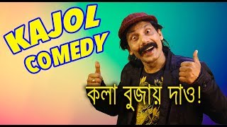 কাজলের বিখ্যাত কৌতুক- কলা বুজাই দাও ! bangla comedy | Kajol Koutuk| Badaima | bangla comedy video