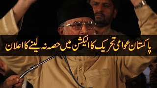 PAT will not take part in elections, Dr Tahir ul Qadri    23 June 2018   92NewsHD