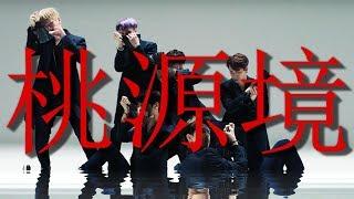 VIXX (빅스) - 桃源境 'Shangri-La' (English Cover)