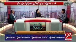 Bakhabar Subh 09-06-2017 - 92NewsHDPlus