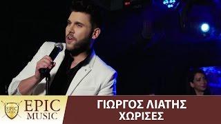 Γιώργος Λιάτης - Χώρισες | Giorgos Liatis - Xorises - Official Video Clip