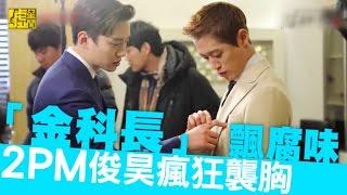 「金科長」飄腐味 2PM俊昊瘋狂襲胸