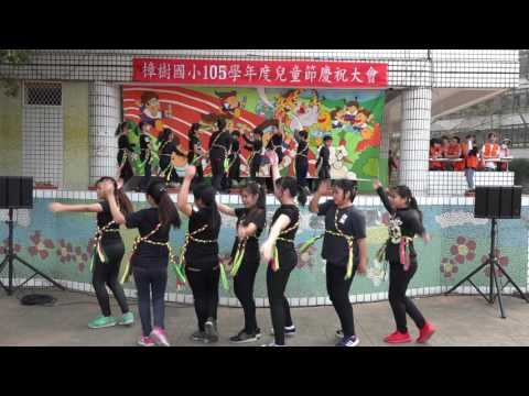 106學年度樟樹國小兒童節活動