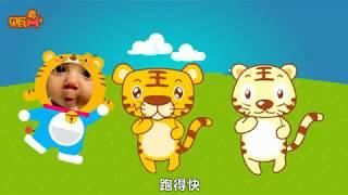 兩隻老虎-经典儿歌动画-创意儿歌-nursery rhyme-Chinese Children's Songs