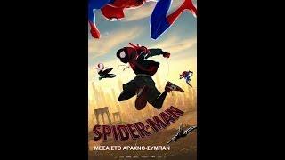 SPIDER-MAN: INTO THE SPIDER-VERSE (SPIDER-MAN: ΜΕΣΑ ΣΤΟ ΑΡΑΧΝΟ-ΣΥΜΠΑΝ) - TRAILER (ΜΕΤΑΓΛ.)