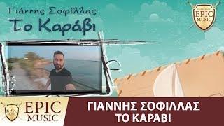 Γιάννης Σοφίλλας - Το Καράβι | Giannis Sofillas - To Karavi - Official Lyric Video