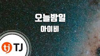 [TJ노래방] 오늘밤일 - 아이비(IVY)() / TJ Karaoke