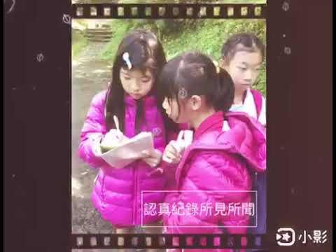 20191101東眼山森林公園戶外教學影音 - YouTube