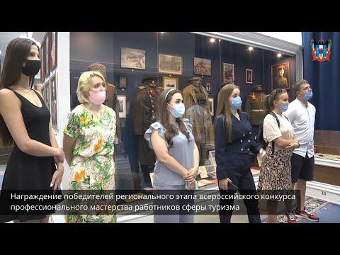 Награждение победителей регионального этапа всероссийского конкурса профессионального мастерства работников сферы туризма