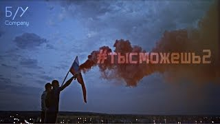 NEL ft. Баста – Через тернии к звездам #тысможешь2 [Б/У]