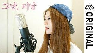 그냥 저냥 (Feat. Raon Lee) 김지인 ┃이라온 첫 가요 데뷔!