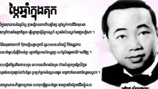 20 chnam knong kok - ២០ក្នុងគុក  -   sin sisamuth |Sin sisamuth old song |Sin sisamuth song