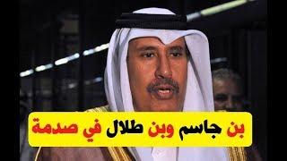 لن تصدق ماذا حصل بين الأمير الوليد بن طلال حمد بن جاسم القطري شئ لايصدق