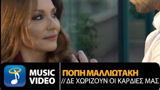 Πόπη Μαλλιωτάκη - Δε Χωρίζουν Οι Καρδιές Μας (Official Music Video HD)