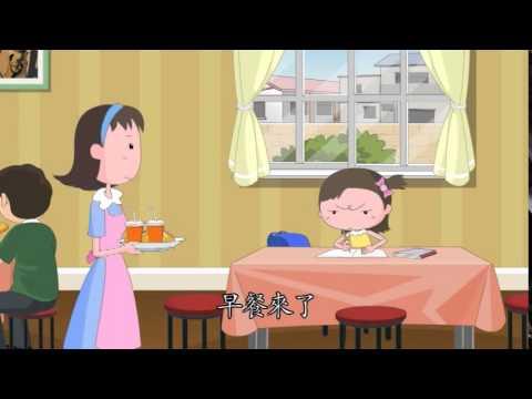 心靈環保兒童生活教育動畫-樂觀是好日