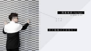 林正《數學家》-[ 兩隻老虎 ]官方歌詞版MV