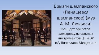 Брызги шампанского Оркестр электромузыкальных инструментов