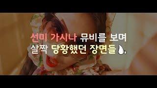 [선미] 이번에 컴백한 가시나 뮤비를 보며 살짝 당황했던 장면들 (개인적인 리뷰)
