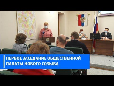 Первое заседание Общественной палаты