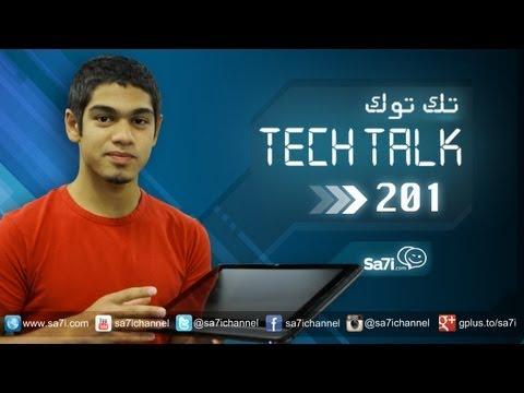 """#صاحي : """"تِك توك"""" 201 - Tech Talk"""
