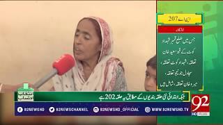 Intikhab Ahtisab   special program on problems of constituency NA-207 Larkana  4 May 2018   92NewsHD