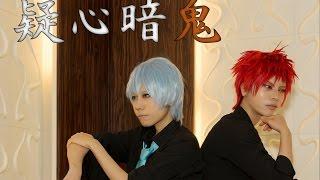 【KISEKI+】疑心暗鬼踊ってみた【黒子のバスケ】