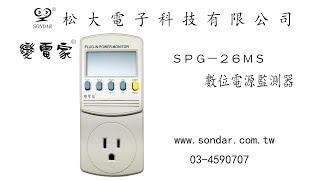 SON DAR SPG- 26MS
