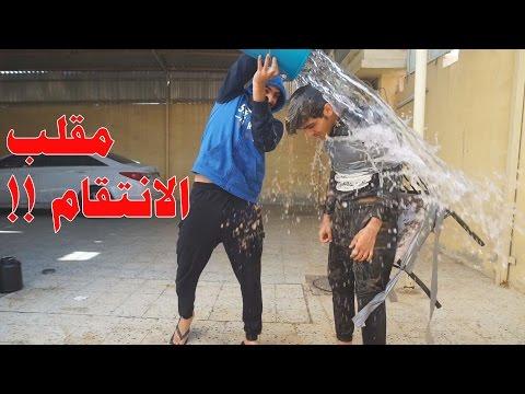 مقلب الانتقام في مستر شنب | المسكين راح فيها لا يفوتك !!!