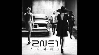 2NE1 - Missing You [Audio]