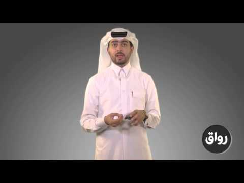رواق  الإعلام الإجتماعي   المحاضرة 1   الجزء 6