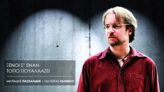 Αόρατη Γραμμή - Μίλτος Πασχαλίδης  (HD 2012 στίχοι)