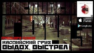 Каспийский Груз - Выдох, Выстрел (официальное видео) 2015