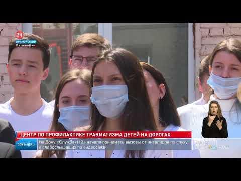 В Ростове-на-Дону открылся центр по профилактике детского дорожно-транспортного травматизма