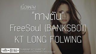ทางตัน - FREESOUL (BANKSBOII) x KT LONG FOLWING (เนื้อเพลง)