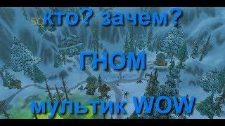 Gnome - Race - World of Warcraft