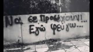 Ορφέας Περίδης - Φεύγω...