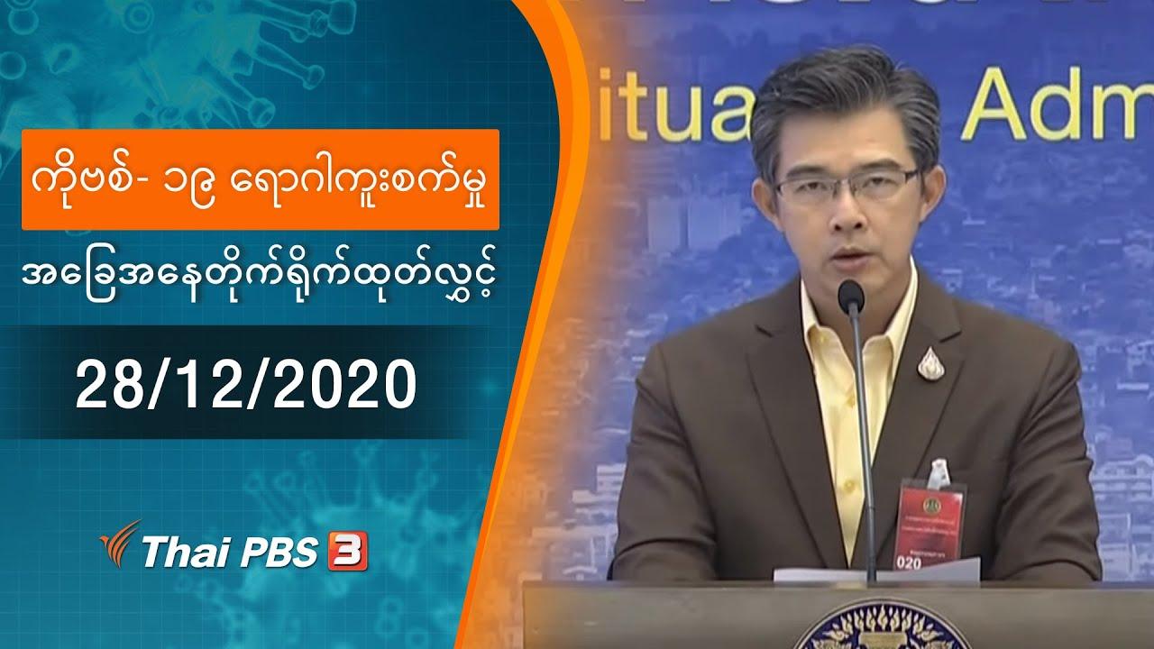 ကိုဗစ်-၁၉ ရောဂါကူးစက်မှုအခြေအနေကို သတင်းထုတ်ပြန်ခြင်း (28/12/2020)