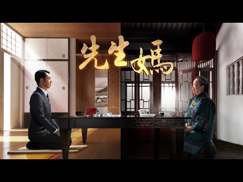 閱讀時光Ⅱ-先生媽 Reading Taiwan Literature II - The Doctor's Mother - YouTube