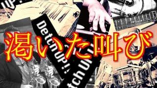 渇いた叫び【遊戯王OP】をサックスとバンドでデタラメに演奏してみた(305曲目)